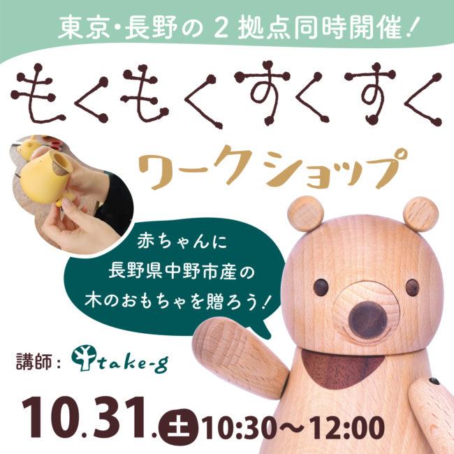 20.10.31.mokusuku_bunner_instagrum
